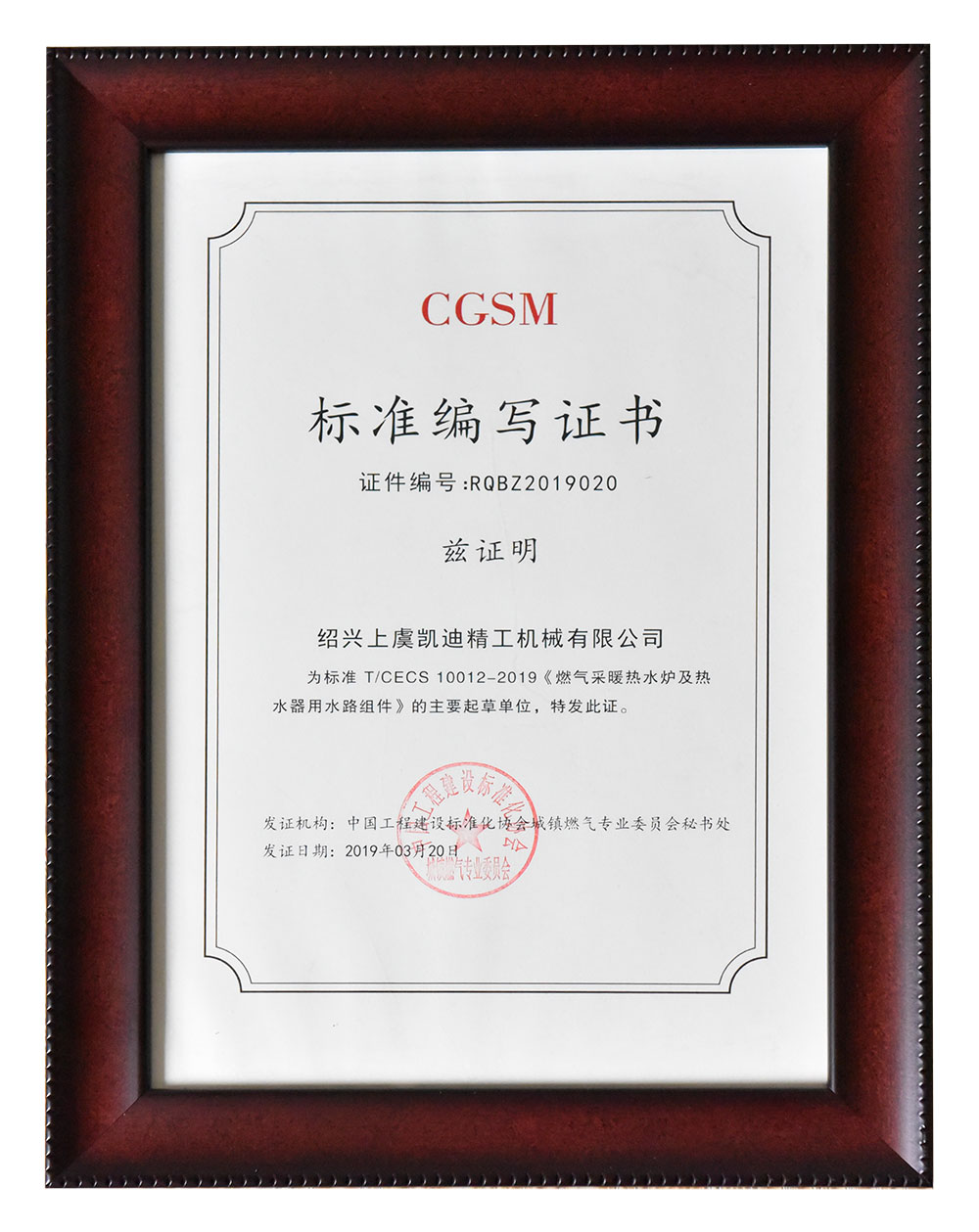 Standard writing certificate