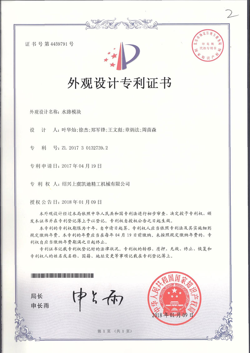 Patent Certificate-Appearance of Waterway Module
